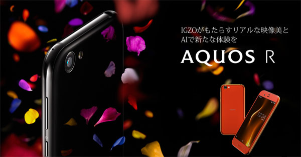 японский Android IGZo смартфон Sharp AQUOS R
