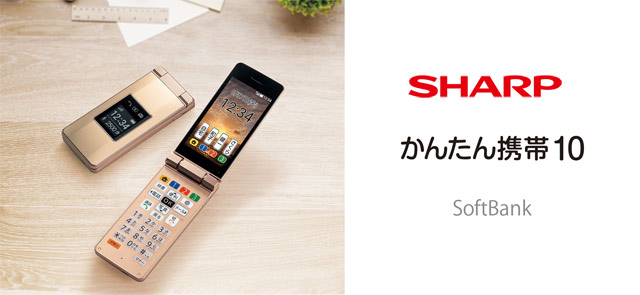 Sharp Simple Phone 10